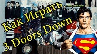 3 Doors Down - Kryptonite (Видео Урок Как Играть На Гитаре) Разбор