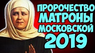 ПРЕДСКАЗАНИЕ МАТРОНЫ МОСКОВСКОЙ на 2019 год