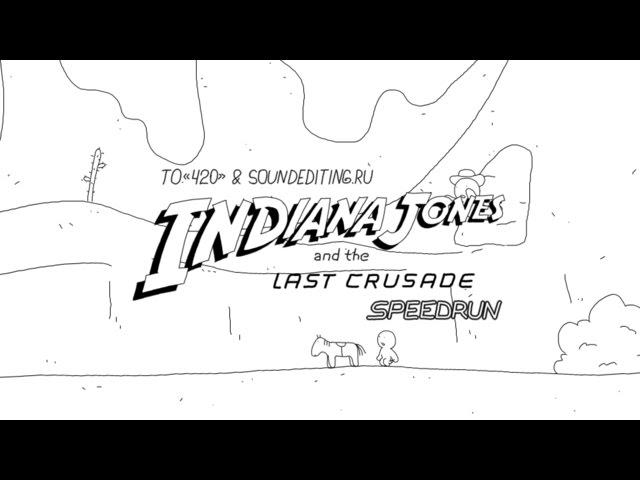 Спидран: Индиана Джонс и последний крестовый поход за 60 секунд