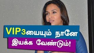 "I want to Direct ""VIP3"" allso! - Soundarya Rajinikanth   VIP2 Success Meet"