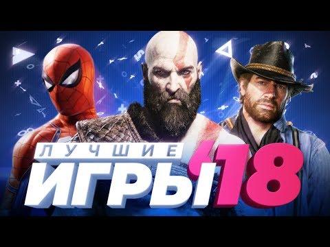 Итоги 2018-го игрового