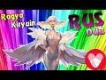 Ragyo Kiryuin OST TV Kill La Kill Russian DUB TAKEOVER mp3