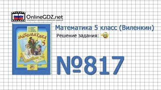 Задание № 817 - Математика 5 класс (Виленкин, Жохов)