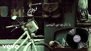 Fairuz - Ya Zairi Fi Al Duha (Audio) | فيروز - يا زائري في الضحى