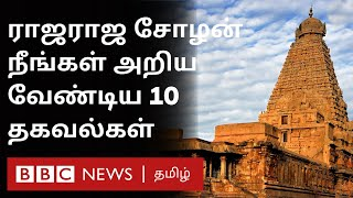 RajaRaja Chozhan: These 10 details you should know | RajaRaja cholan