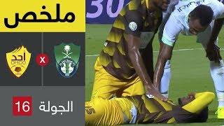 ملخص مباراة الأهلي وأحد  في الجولة 16 من دوري كاس الأمير محمد بن سلمان للمحترفين