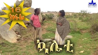 New Eritrean Series Kaliety 2019  ኳሌቲ   Part 16