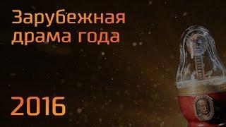 Зарубежная драма года — Жорж 2016