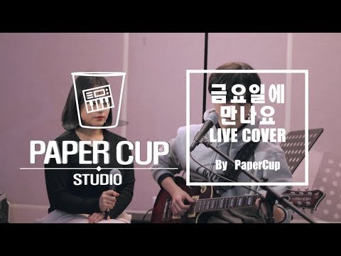 [LIVE REC] 아이유 (IU) - 금요일에 만나요 (friday) LIVE Cover By PaperCup