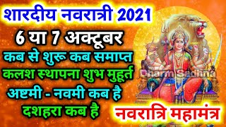 Shardiya Navratri 2021 date and time शारदीय नवरात्रि कब शुरू कब समाप्त Navratri kab hai