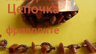 Видео-мастер класс Цепочка фриволите одним челноком со вставкой бусин (бисера).