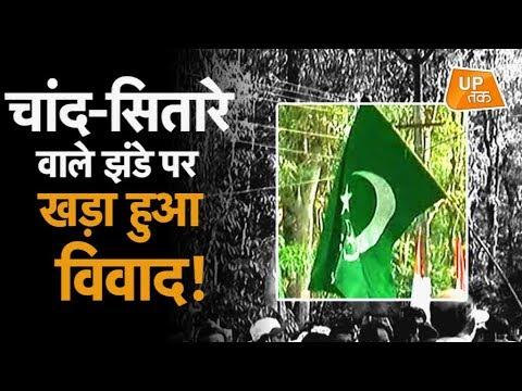 PAK मुस्लिम लीग ने झंडे लहराने पर खड़ा हुआ विवाद