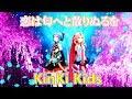 恋は匂へと散りぬるを/KinKi Kids VOCALOID cover