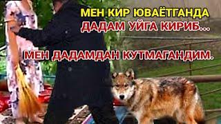 МЕН КИР ЮВАЁТГАНДИМ ТУСАТДАН ДАДАМ УЙГА КИРИБ...