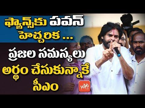 Janasena Pawan Kalyan Suggestion to Fans @ Gangavaram Port | Pawan Kalyan Latest Speech  | YOYO TV