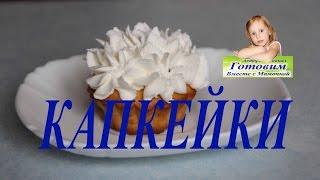 видео Капкейки на День Рождения. Маффины С Днем Рожденья на заказ купить в Киеве