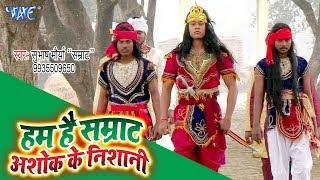 Subhash Morya Samrat 2020 का सुपरहिट #वीडियो सांग | Hum Hai Samrat Ashok Ke Nishani