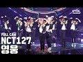 안방1열 직캠4K NCT127 '영웅' 풀캠 NCT127 ' Kick It' FullCam│@SBS Inkigayo_2020.3.22