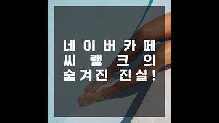 네이버 카페 상위노출 씨랭카크페와 3차 최적화카페