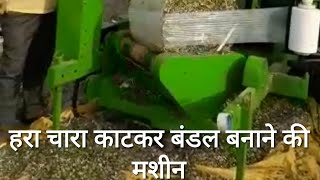 चारा कटाई और बंडल बनाने की भारतीय मशीन Like Share & Subscribe