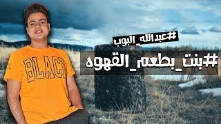 بنت بطعم القهوه - عبدالله البوب (Lyrics Video) | Bent Bet3m ElQhwa - Abdullah Elpop