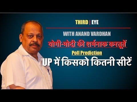 Ep.- 168   योगी-मोदी की शर्मनाक करतूतें और यूपी में किसको कितनी सीटें   Third Eye
