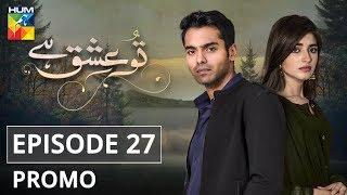 Tu Ishq Hai Episode #27 Promo HUM TV Drama