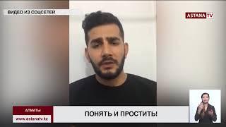 Автохам, избивший водителя скорой помощи, попросил прощения у казахстанцев