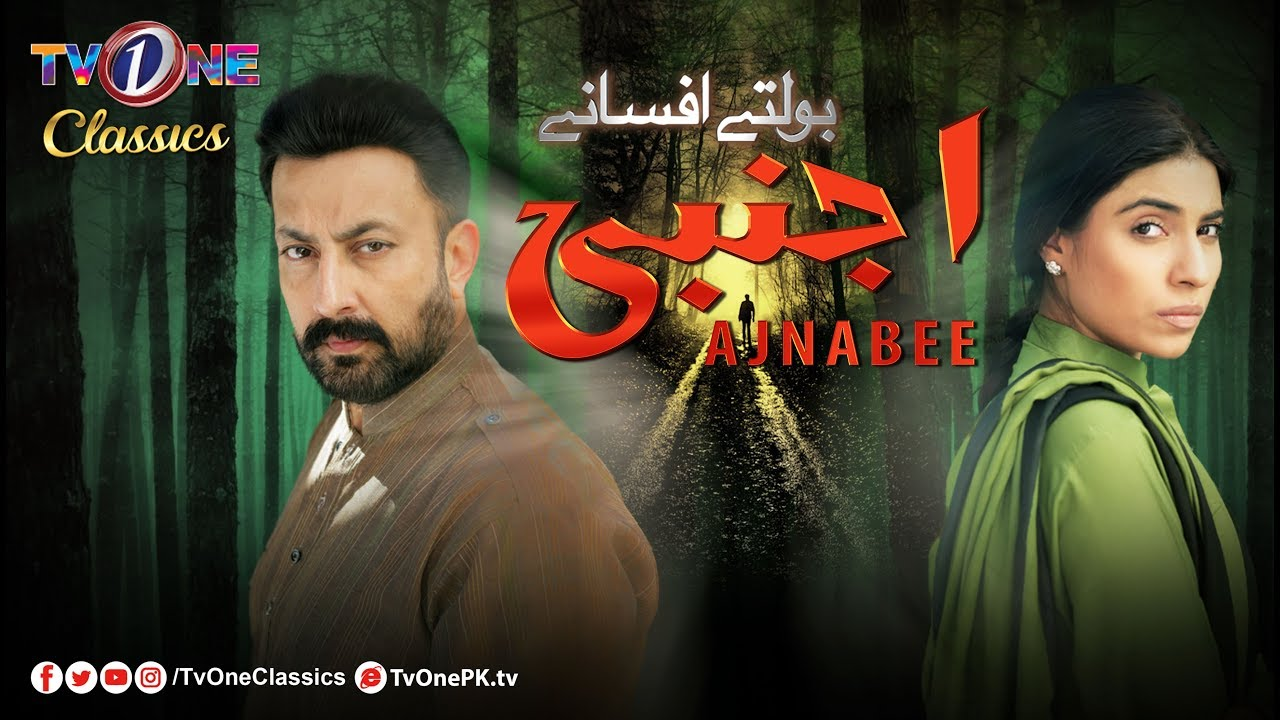Download Boltay Afsanay Ajnabe | One FIlms | TV One Classics