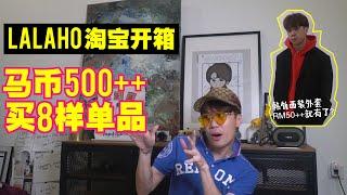 【LALAHO淘宝开箱】马币RM580買8樣超韩系单品?! 韩版西装外套只需RM59?!