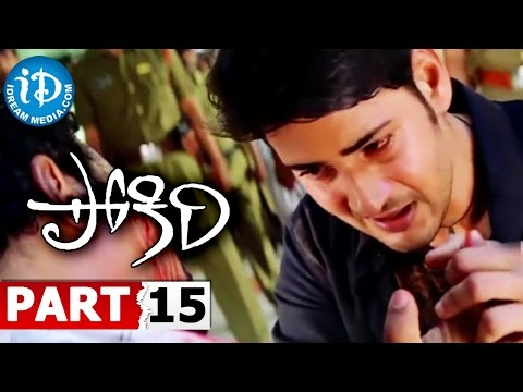 Pokiri Full Movie Part 15 || Mahesh Babu, Ileana || Puri Jagannadh || Mani Sharma