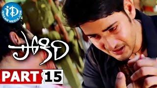 Pokiri Full Movie Part 15 || Mahesh Babu, Ileana || Puri Jagannadh || Mani Sharma