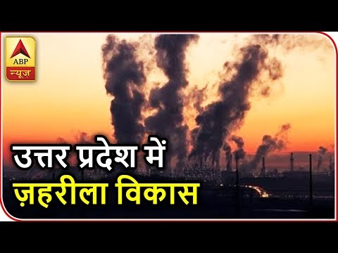 Ghanti Bajao: UP Industries In 7 Cities Are Ruining Soil, Air And Water | ABP News