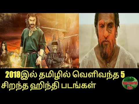 Top 5 Tamil Dubbed Hindi Movies In 2018 | Top World Fru | Bollywood Movies ..