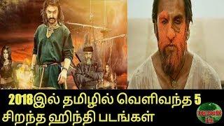 top 5 tamil dubbed hindi movies in 2018 | top world fru | bollywood movies ..