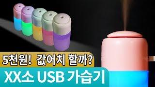 다이소 USB 미니 가습기 쓸만한가? 샤오미 가습기 대…