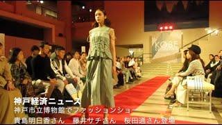 神戸市立博物館でファッションショー、貴島明日香さん・藤井サチさん・桜田通さんら登場(神戸経済ニュース)