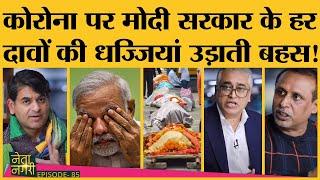 Download IMA के Former Chief और Economy Expert ने Netanagri में Corona पर Modi Govt के दावों की हवा निकाल दी