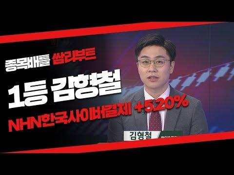 [정주행2] NHN한국사이버결제 +5%/ 1위(1/29)/ 김형철 #2/6