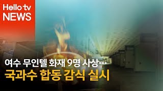 여수 무인텔 화재 9명 사상… 국과수 합동 감식 실시