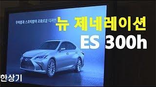 렉서스 뉴 제네레이션 ES 300h 상품성 소개(2019 Lexus ES 300h) - 2018.10.04