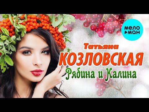 Татьяна Козловская -