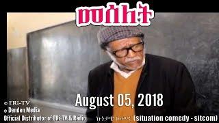ERi-TV, Eritrea: መሰለት/Meselet - ኩነታዊ ኮመዲ (situation comedy - sitcom), August 05, 2018