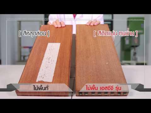ไม้พื้น SCG รุ่น Basic