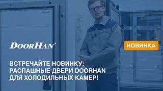 видео Продукция DoorHan: роллеты, двери, перегрузочные системы, откатные ворота Дорхан