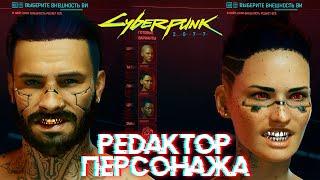 Cyberpunk 2077 СОЗДАНИЕ МУЖСКОГО И ЖЕНСКОГО ПЕРСОНАЖА