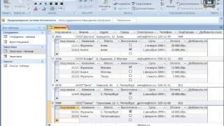 Лабораторная работа. Microsoft Office Access 2007. Часть 4