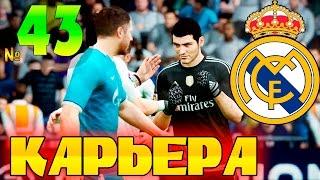 FIFA 16 Карьера за REAL MADRID #43 Легенда в деле!