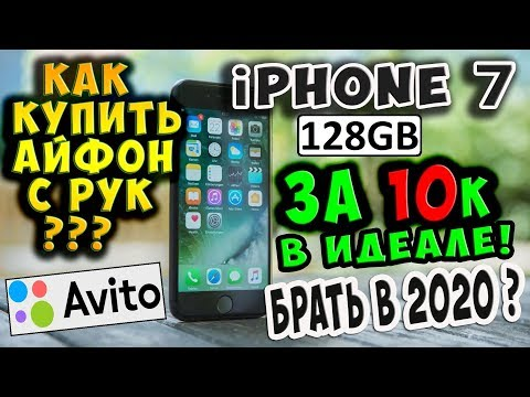 ✅iPhone 7 128гб РСТ - в идеале на авито за 10.000 рублей! / Брать в 2020 ?