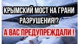 Крымский мост НА ГРАНИ! А Вас ПРЕДУПРЕЖДАЛИ!